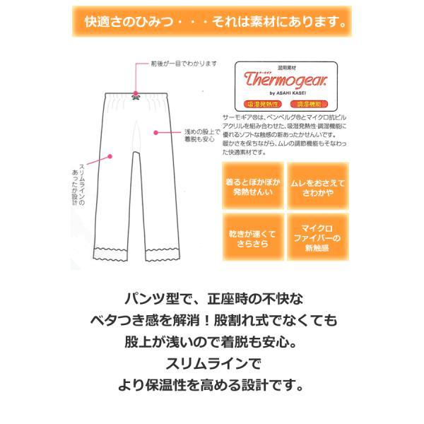 着るとあったかLINE発熱せんい/パンツ型裾よけ 裾よけ(Lサイズ)  as553L k|kimonohiroba-you|02