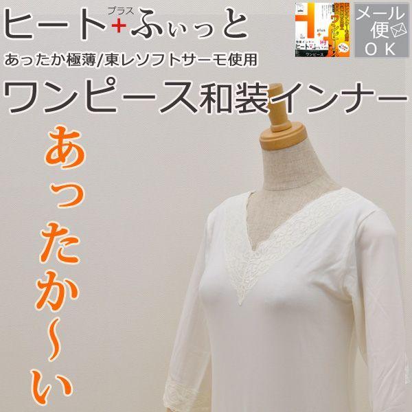 東レソフトサーモ使用和装インナー〔ワンピースタイプ M/L〕 3536 kimonohiroba-you