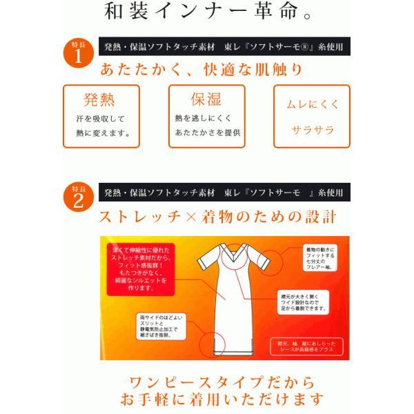 東レソフトサーモ使用和装インナー〔ワンピースタイプ M/L〕 3536 kimonohiroba-you 02