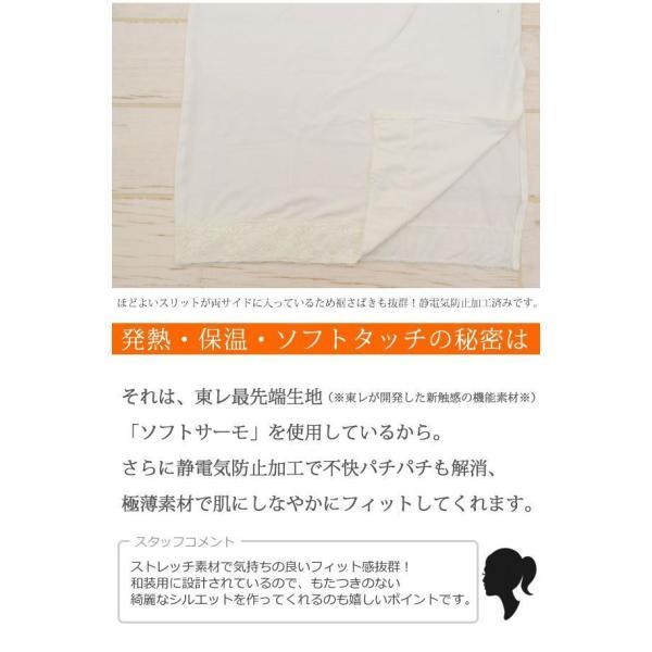東レソフトサーモ使用和装インナー〔ワンピースタイプ M/L〕 3536 kimonohiroba-you 04