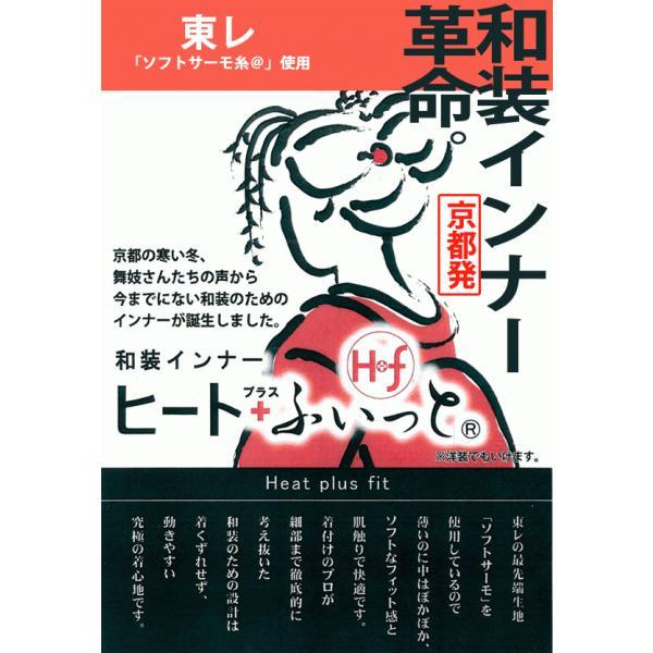 東レソフトサーモ使用和装インナー〔ワンピースタイプ M/L〕 3536 kimonohiroba-you 05