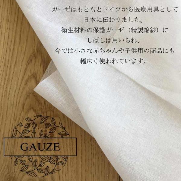 日本製 ガーゼ生地 (約30cm×約1m)  綿100% シングルガーゼ生地 薄手 一重生地 40番手 白色  ホワイト コットン wazakka012 wco z|kimonohiroba-you|02