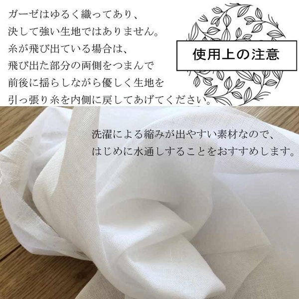 日本製 ガーゼ生地 (約30cm×約1m)  綿100% シングルガーゼ生地 薄手 一重生地 40番手 白色  ホワイト コットン wazakka012 wco z|kimonohiroba-you|05