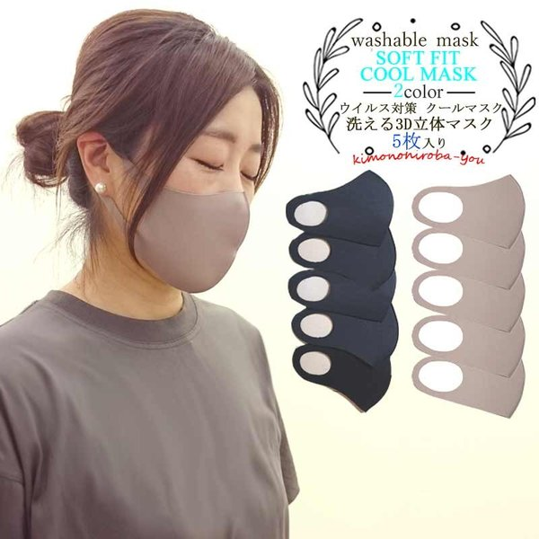 ソフトフィットクールマスク