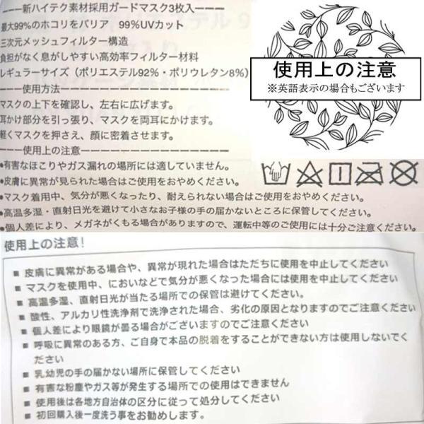 在庫限り 洗えるガードマスク 3枚 (全2色) 白色 黒色 大人 レギュラーサイズ 3次元メッシュフィルター構造 GUARDMASUK 返品交換キャンセル不可 1期 masuku009 z kimonohiroba-you 07