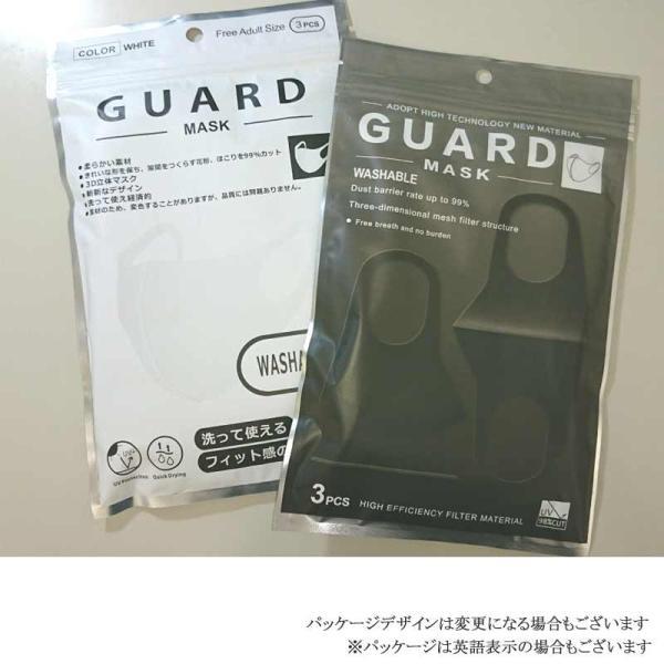 在庫限り 洗えるガードマスク 3枚 (全2色) 白色 黒色 大人 レギュラーサイズ 3次元メッシュフィルター構造 GUARDMASUK 返品交換キャンセル不可 1期 masuku009 z kimonohiroba-you 08