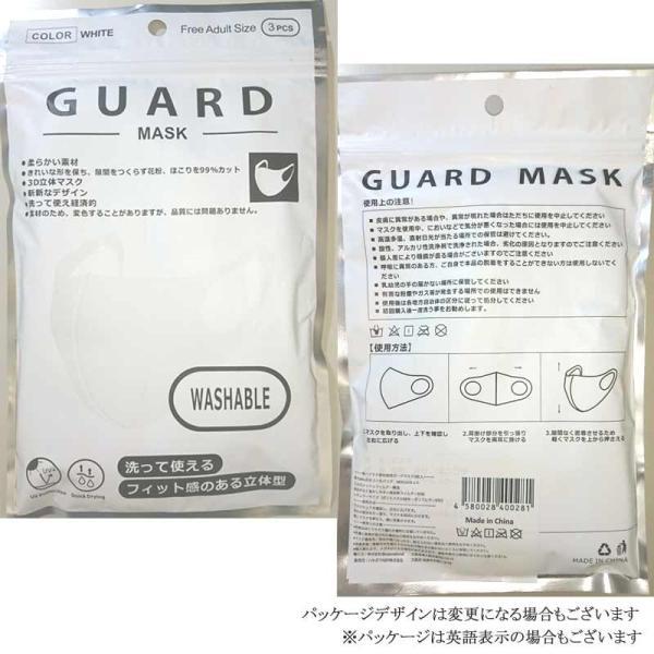 在庫限り 洗えるガードマスク 3枚 (全2色) 白色 黒色 大人 レギュラーサイズ 3次元メッシュフィルター構造 GUARDMASUK 返品交換キャンセル不可 1期 masuku009 z kimonohiroba-you 09