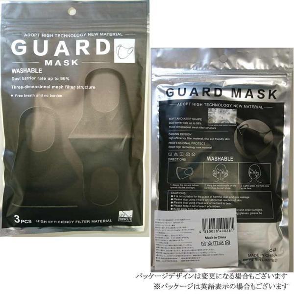 在庫限り 洗えるガードマスク 3枚 (全2色) 白色 黒色 大人 レギュラーサイズ 3次元メッシュフィルター構造 GUARDMASUK 返品交換キャンセル不可 1期 masuku009 z kimonohiroba-you 10