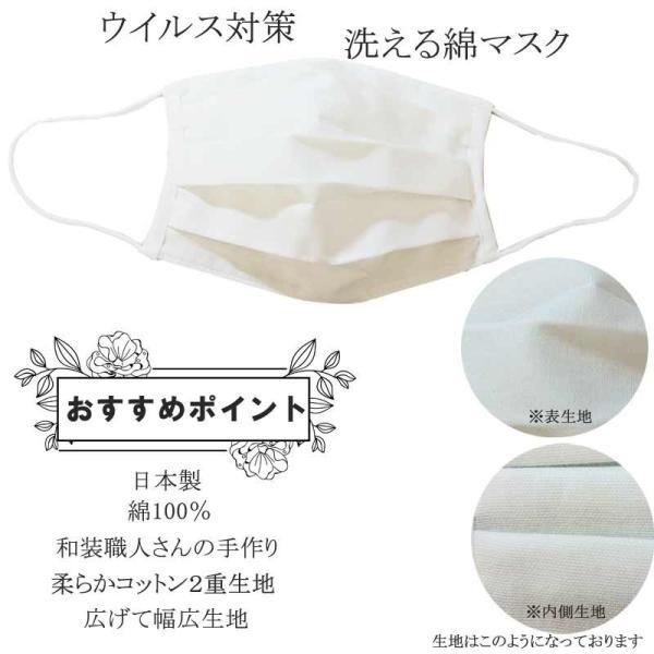 日本製 和装職人さん手作り 洗えるコットンマスク 綿白布マスク 大人 綿100% 布マスク プリーツ 返品交換キャンセル不可 7期 masuku008 wco z|kimonohiroba-you|02