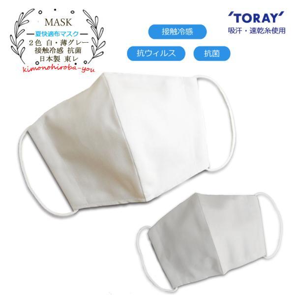 夏用TORAY布マスク