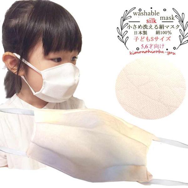 絹マスクS