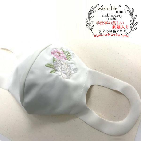 刺繍マスク