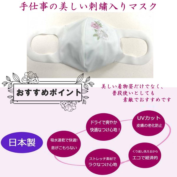 送料無料 在庫あり 日本製  着物屋さんの洗える 手仕事の美しい刺繍マスク (フリーサイズ) UV効果 婚礼 花嫁 返品交換キャンセル不可 1期 masuku025 kj z kimonohiroba-you 02