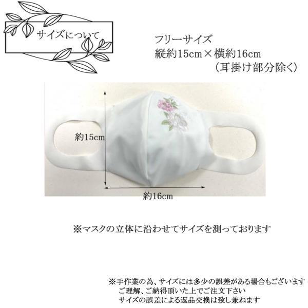 送料無料 在庫あり 日本製  着物屋さんの洗える 手仕事の美しい刺繍マスク (フリーサイズ) UV効果 婚礼 花嫁 返品交換キャンセル不可 1期 masuku025 kj z kimonohiroba-you 05