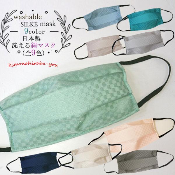 カラー絹マスク