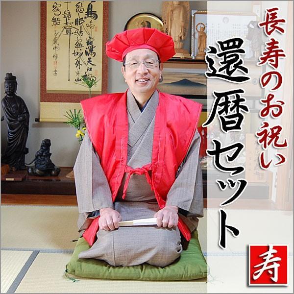 還暦3点セット|kimonohiroba-you