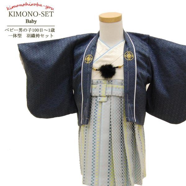ベビー羽織袴セット