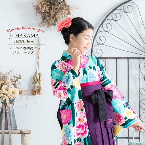 JENNI love ジュニア袴