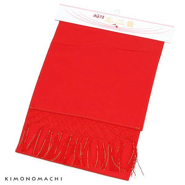 女児 しごき「赤色系」 志古貴 七五三 四つ身 桃の節句、お正月にも kimonomachi