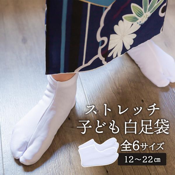 白足袋(子供用足袋)12〜21cm 全6サイズ こども 七五三 ストレッチ足袋 kimonomachi