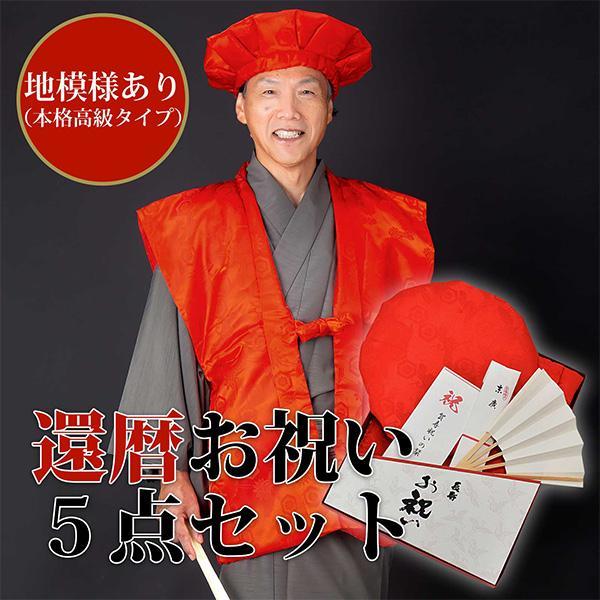 本格高級還暦セット「贈り物にも最適 赤いちゃんちゃんこ」 (メール便不可) エントリーでポイント10倍|kimonomachi