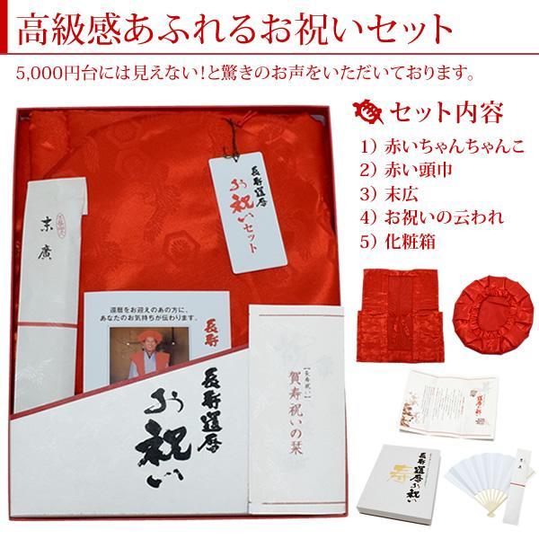 本格高級還暦セット「贈り物にも最適 赤いちゃんちゃんこ」 (メール便不可) エントリーでポイント10倍|kimonomachi|05