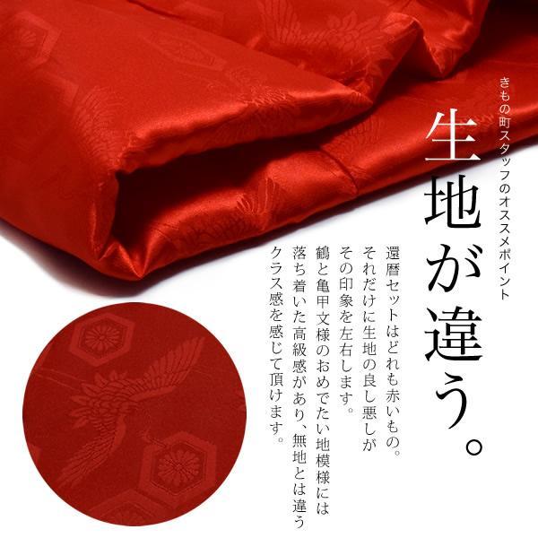本格高級還暦セット「贈り物にも最適 赤いちゃんちゃんこ」 (メール便不可) エントリーでポイント10倍|kimonomachi|06