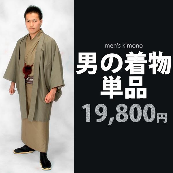 男着物セミオーダー20,365円「男性用着物or羽織を仕立てよう」 (メール便不可)|kimonomachi