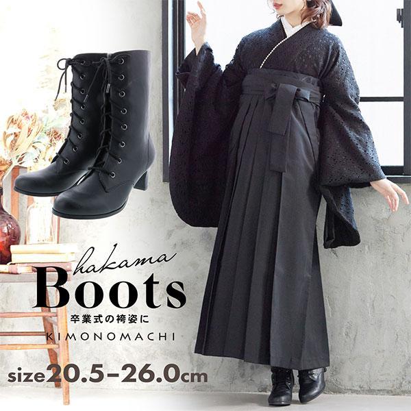 袴 編み上げブーツ 黒色 送料無料 卒業式、袴用 kimonomachi