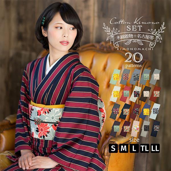 木綿着物と木綿の名古屋帯の2点木綿着物セット (メール便不可)|kimonomachi