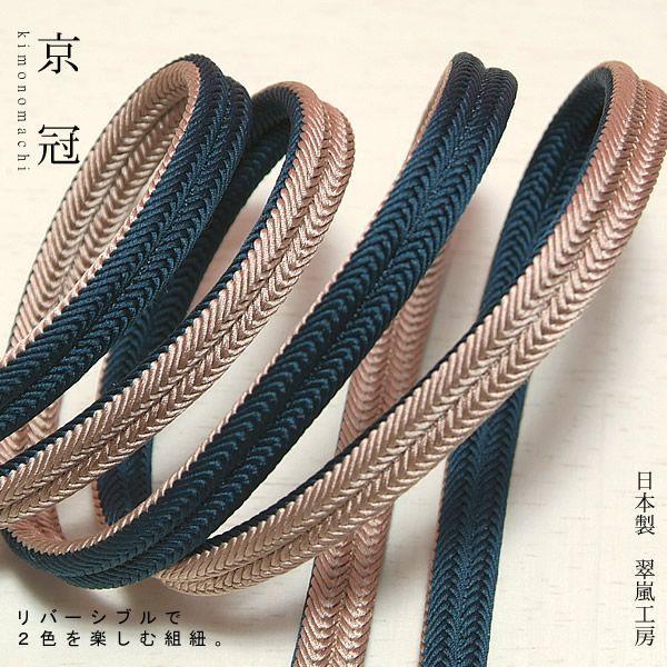 正絹帯締め「渋い薄ピンク×濃い藍色 京冠」No.5リバーシブルで使える日本製 (メール便不可)|kimonomachi