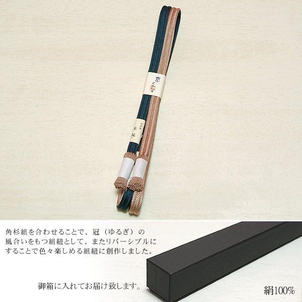正絹帯締め「渋い薄ピンク×濃い藍色 京冠」No.5リバーシブルで使える日本製 (メール便不可)|kimonomachi|02