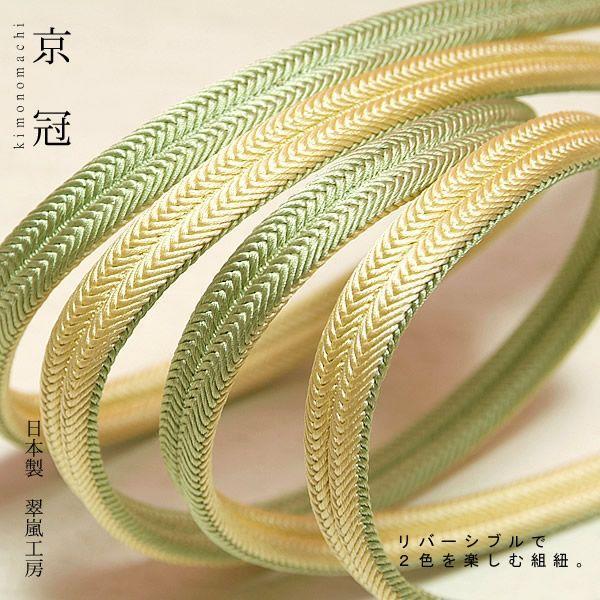 正絹帯締め「ライムグリーン×クリームイエロー色 京冠」リバーシブルで使える日本製 (メール便不可)|kimonomachi