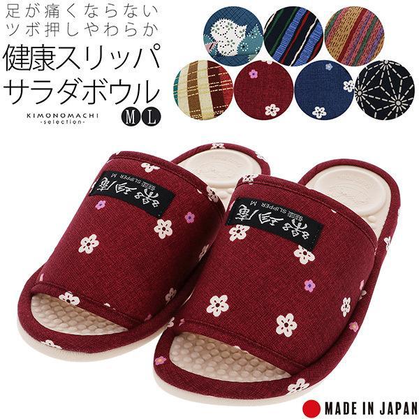 足に優しい健康スリッパ「サラダボウル」全7種類 M、Lの2サイズ 日本製 (メール便不可)|kimonomachi