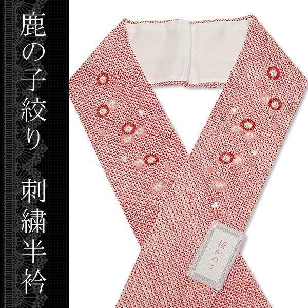 振袖用絹伊達衿(重ね衿)「濃いピンク 桜刺繍」鹿の子絞り(桜鹿の子no.2)|kimonomachi