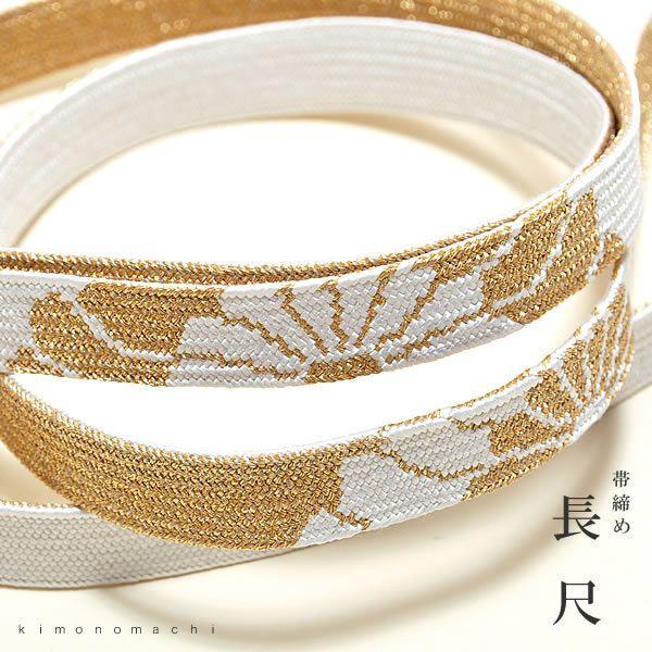 留袖用帯締め・高麗 正絹長尺「金×白 菊」|kimonomachi