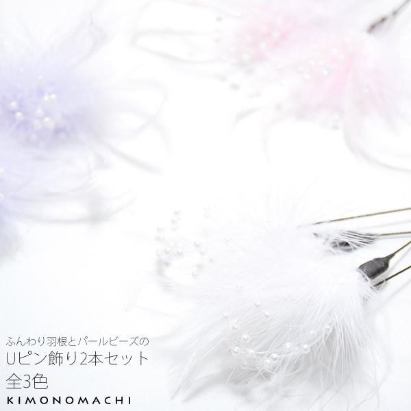 羽根飾りUピン2点セット「白色、ピンク、パープル」全3色 髪飾り ヘアアレンジ ポイント髪飾り 振袖 袴|kimonomachi