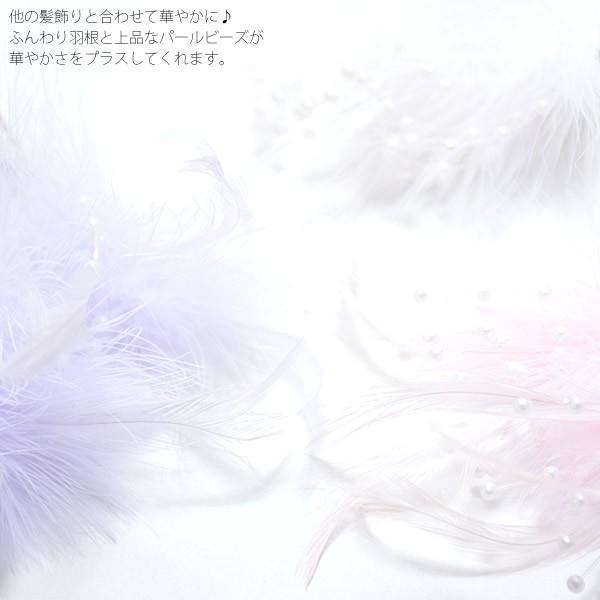 羽根飾りUピン2点セット「白色、ピンク、パープル」全3色 髪飾り ヘアアレンジ ポイント髪飾り 振袖 袴|kimonomachi|05