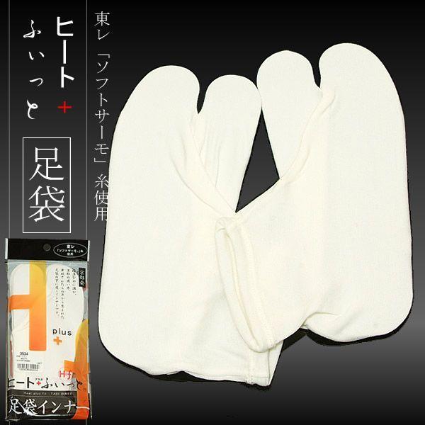 和装インナー ヒート+ふぃっと ストレッチ足袋インナー(Mサイズ/Lサイズ)|kimonomachi