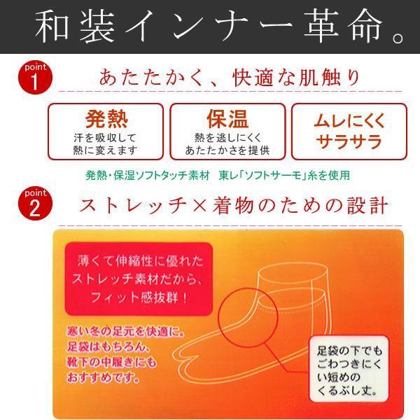 和装インナー ヒート+ふぃっと ストレッチ足袋インナー(Mサイズ/Lサイズ)|kimonomachi|03