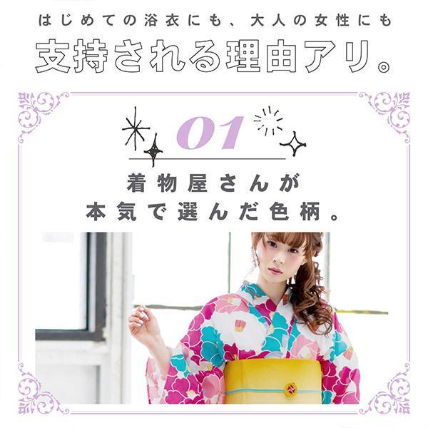 レディース浴衣セット3,980円選べる浴衣可愛い系柄全17柄と帯の2点セット(メール便不可)|kimonomachi|03