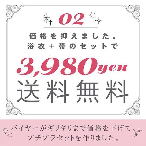 レディース浴衣セット3,980円選べる浴衣可愛い系柄全17柄と帯の2点セット(メール便不可)|kimonomachi|04
