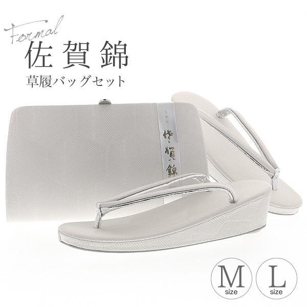 フォーマル草履バッグセット 「銀」佐賀錦 M、L フォーマル 礼装 (メール便不可) kimonomachi