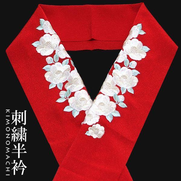 刺繍 半衿「赤色 白椿」半襟 刺繍半襟 振袖衿 成人式
