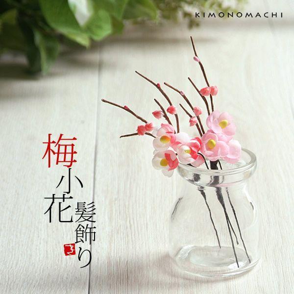 梅小花 髪飾り「赤色ぼかし、ピンク色」 ポイント髪飾り Uピン髪飾り  成人式|kimonomachi