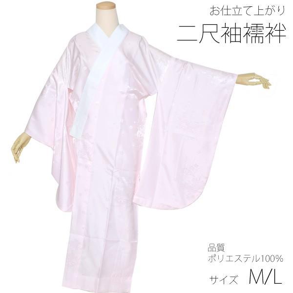 二尺袖 お仕立て上がり襦袢単品「薄ピンク色」 M、L 掛け衿付き ポリエステル襦袢 長襦袢ss1909wkm40 kimonomachi