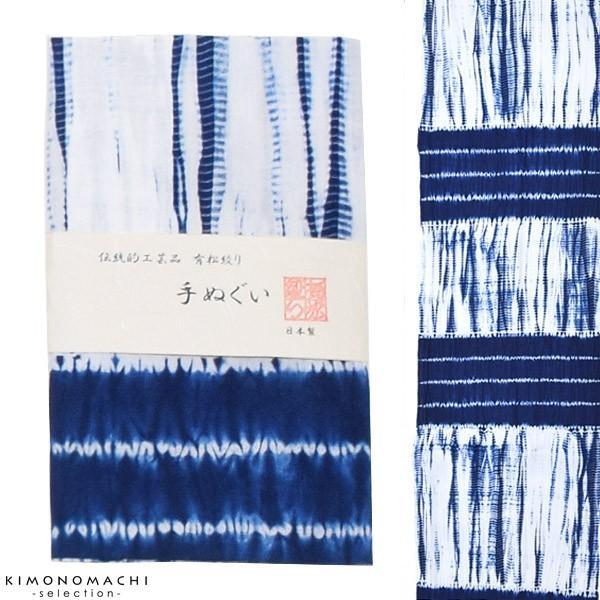 有松絞り 手ぬぐい「手綱柳絞り」伝統的工芸品 綿手ぬぐい 和雑貨 手拭い 贈り物に|kimonomachi