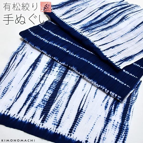 有松絞り 手ぬぐい「手綱柳絞り」伝統的工芸品 綿手ぬぐい 和雑貨 手拭い 贈り物に|kimonomachi|04
