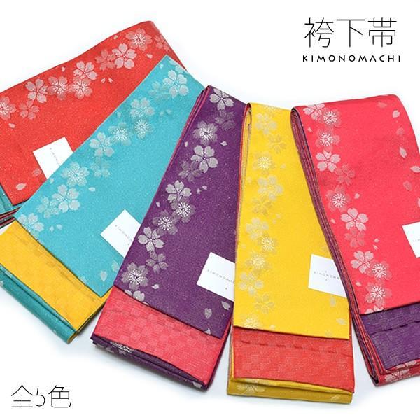 リバーシブル 袴下帯「桜模様 赤、黄、ピンク、青緑、紫の全5色」 卒業式、謝恩会の袴に 袴帯 小袋帯 ポリエステル帯|kimonomachi