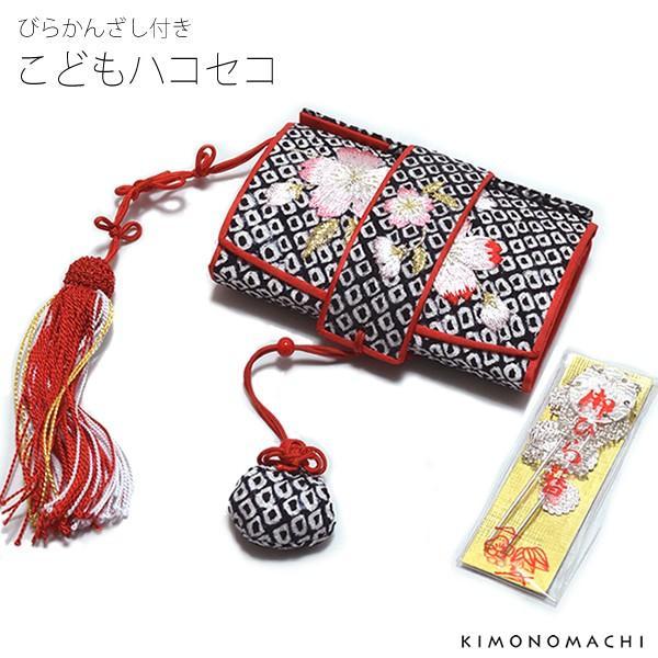 こども はこせこ「黒色絞り、桜の刺繍」こども着物 ビラ簪付き 正絹箱迫 刺繍筥迫 七歳 絞りハコセコ 七五三小物 子供|kimonomachi